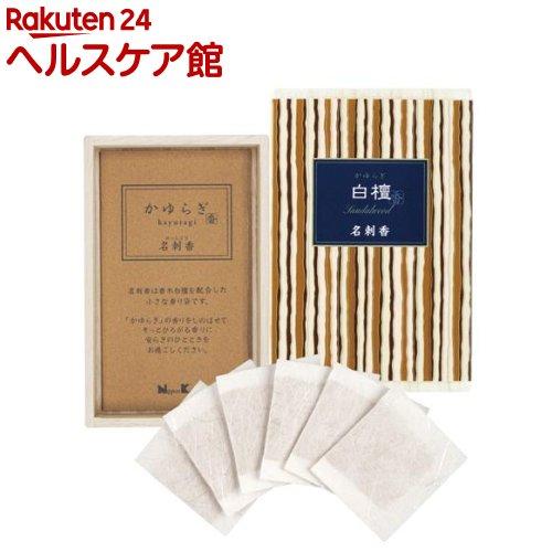かゆらぎ 白檀 名刺香 桐箱(6枚入)【かゆらぎ】