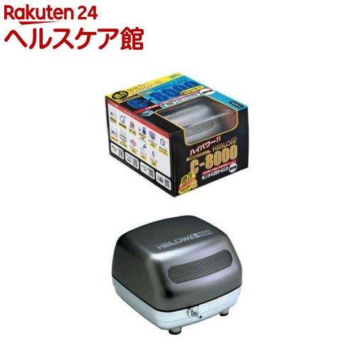 ハイブロー C-8000 ヒューズ+(1コ入)【送料無料】