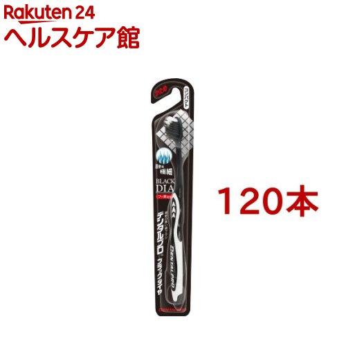 デンタルプロ ブラックダイヤ 超極細毛コンパクト かため(120本セット)【デンタルプロ】