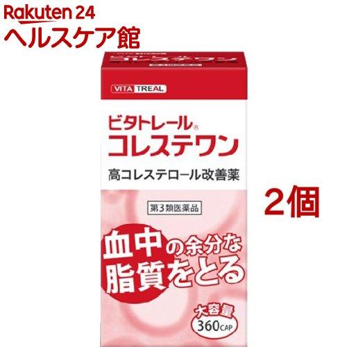 【第3類医薬品】ビタトレール コレステワン(セルフメディケーション税制対象)(360カプセル*2コセット)【ビタトレール】