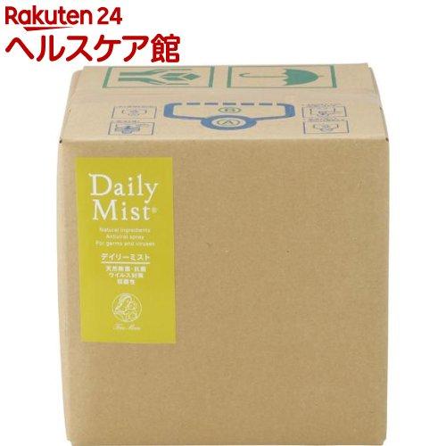 デイリーミスト 業務用 (専用容器2本つき)(10L)【デイリーミスト】【送料無料】
