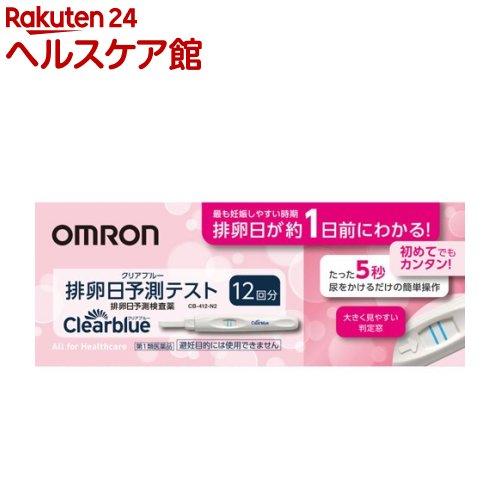 オムロン クリアブルー 排卵日予測テスト 激安 CB-412-N2 12回用 第1類医薬品 ギフト プレゼント ご褒美