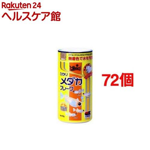 ひかり メダカフレーク(60g*72個セット)【ひかり】