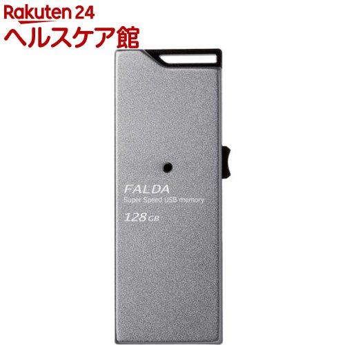 エレコム 高速USB3.0メモリ スライドタイプ 128GB ブラック MF-DAU3128GBK(1個)【エレコム(ELECOM)】