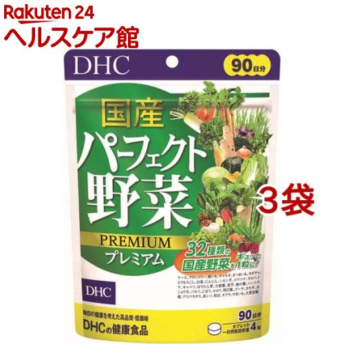 DHC サプリメント 商い 国産パーフェクト野菜プレミアム 3袋セット 90日分 好評受付中 360粒入