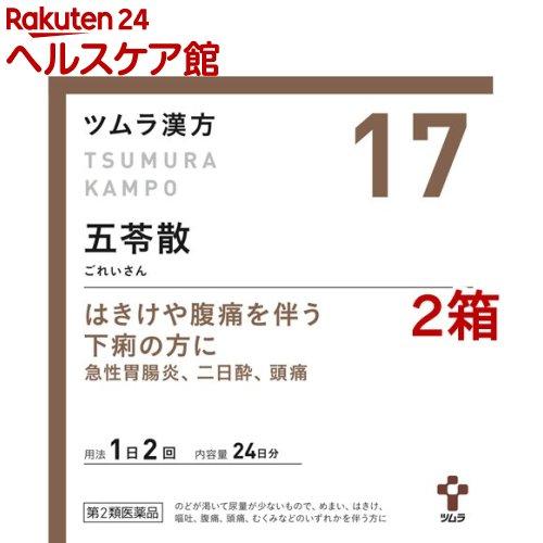 【第2類医薬品】ツムラ漢方 五苓散料エキス顆粒(48包*2コセット)【ツムラ漢方】
