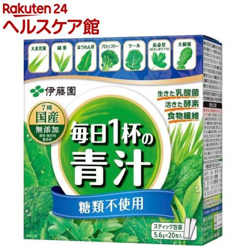 毎日1杯の青汁 売り出し 買取 伊藤園 糖類不使用 20包 粉末タイプ 5.6g