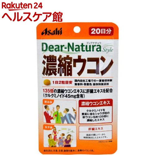 Dear-Natura 2020秋冬新作 期間限定今なら送料無料 ディアナチュラ ディアナチュラスタイル 濃縮ウコン 20日分 more30 40粒