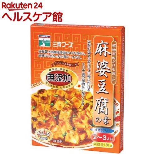 三育フーズ 即納最大半額 予約販売 麻婆豆腐の素 180g