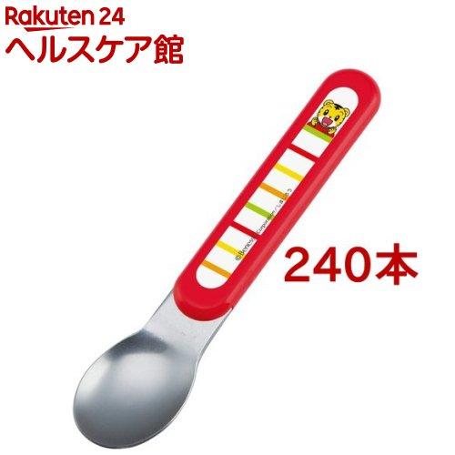 スプーン しまじろう S9(240本セット)