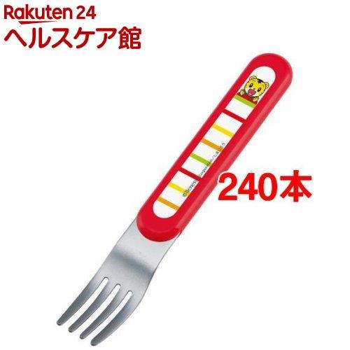 フォーク しまじろう F9(240本セット)