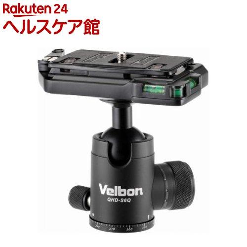 ベルボン ボールヘッドシリーズ自由雲台 QHD-S6Q(1コ入)【送料無料】