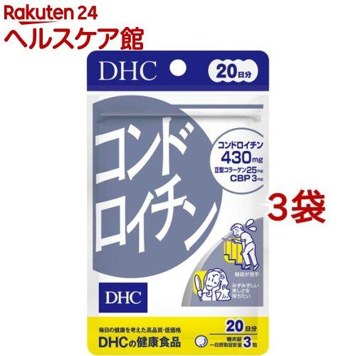 DHC サプリメント コンドロイチン 3袋セット いよいよ人気ブランド 20日分 60粒 安い