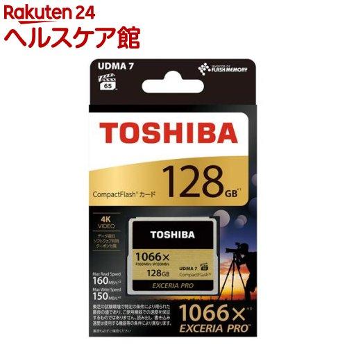 東芝 コンパクトフラッシュカード EXCERIA PRO CF-AX128G(1コ入)【東芝(TOSHIBA)】【送料無料】