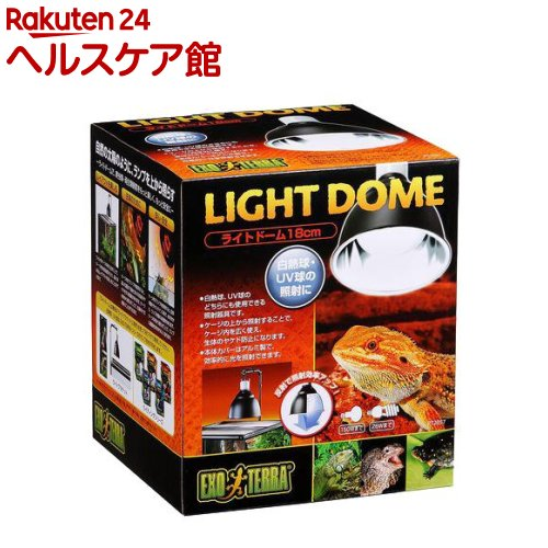 エキゾテラ ライトドーム 18cm 1コ入 PT2057 別倉庫からの配送 ファッション通販