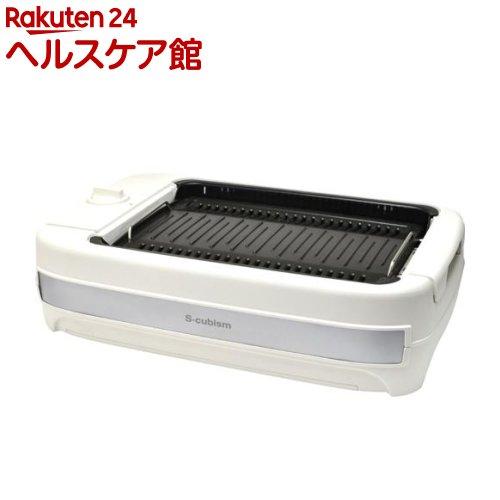吸煙グリル ホワイト SNG-001WH(1台)【送料無料】
