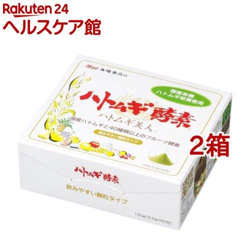 太陽食品 ハトムギ酵素 店舗 飲みやすい顆粒タイプ 60包 2コセット ハイクオリティ 2.5g