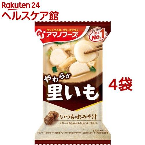 アマノフーズ いつものおみそ汁 里いも セール セール商品 特集 4袋セット
