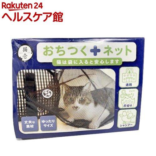 猫壱 おちつくネット 爆売りセール開催中 返品不可 more20 1コ入