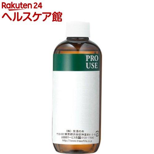 プラントオイル オリーブスクワラン(250mL)【生活の木 プラントオイル】【送料無料】