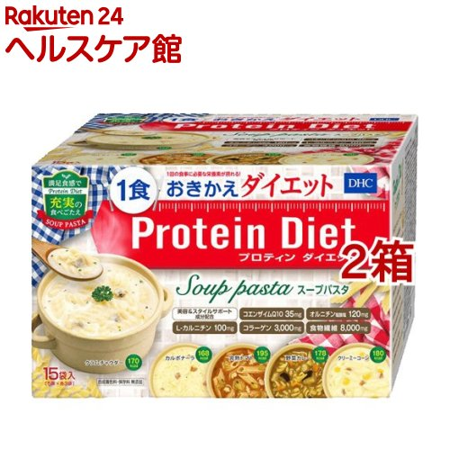 DHC プロティンダイエット スープパスタ(15袋入*2コセット)【DHC サプリメント】