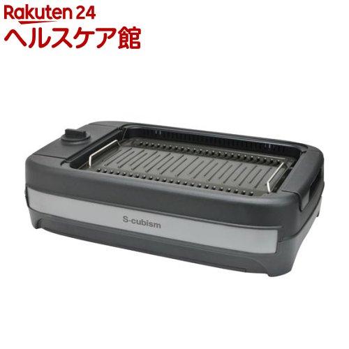 吸煙グリル ブラック SNG-001BK(1台)【送料無料】