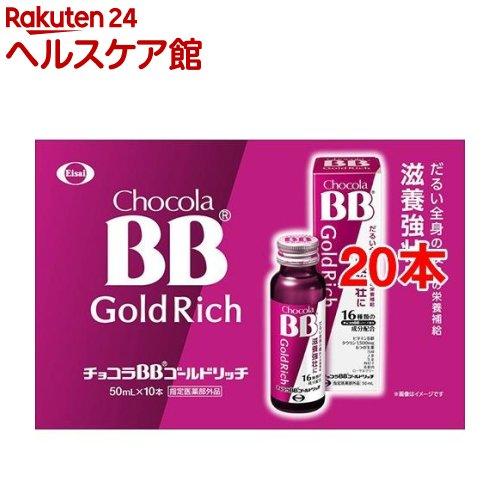 チョコラBBゴールドリッチ(50ml*10本入*2コセット)【チョコラBB】