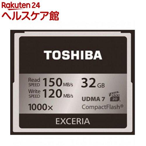 東芝 コンパクトフラッシュ EXCERIA 32GB CF-EZ032(1コ入)【東芝(TOSHIBA)】【送料無料】