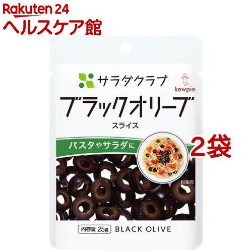 サラダクラブ ブラックオリーブ スライス(25g*2袋セット)【more30】【サラダクラブ】