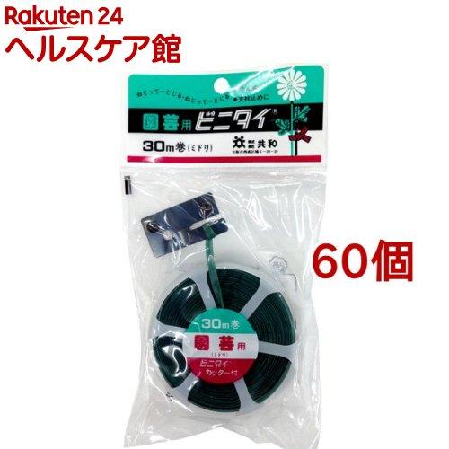 ビニタイ 園芸用 30m カッター付(60個セット)