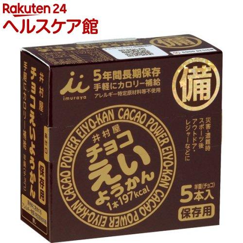 おやつ 保存食 非常食 交換無料 井村屋 5本入 spts3 再再販 チョコえいようかん 55g