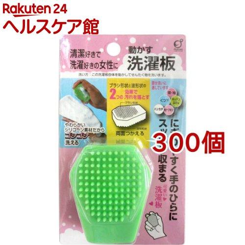 動かす洗濯板(300個セット)