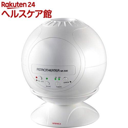ナシカ アストロシアター NA-300 ホワイト(1セット)【ナシカ(NASHIKA)】【送料無料】