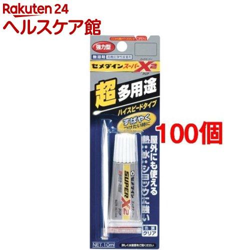 セメダイン スーパーX2 クリア AX-083(10ml*100個セット)【セメダイン】