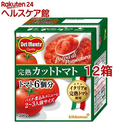 デルモンテ 完熟カットトマト(300g*12コ)【デルモンテ】