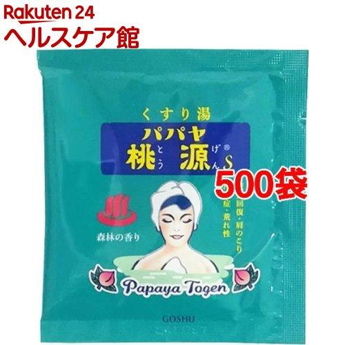 パパヤ桃源S 分包 森林の香り(15g*500袋セット)