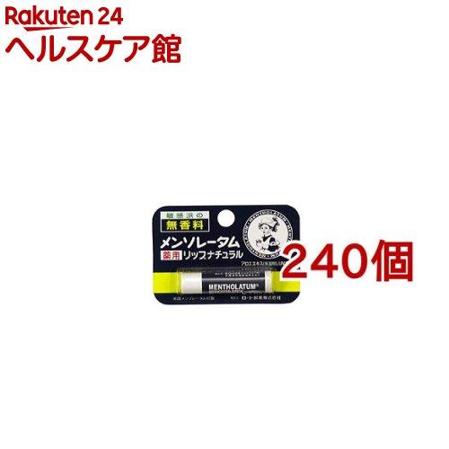 メンソレータム薬用リップナチュラル(4.5g*240個セット)【メンソレータム】