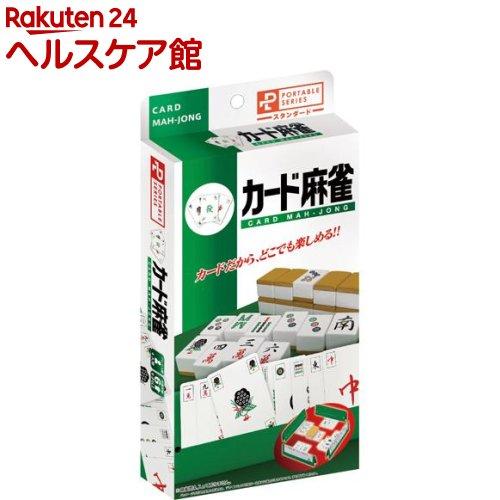 お求めやすく価格改定 ポータブルカード麻雀 初売り 1コ入