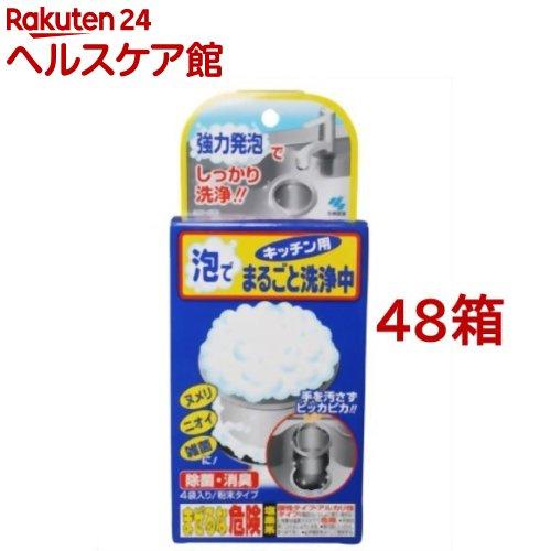 小林製薬 排水口泡でまるごと洗浄中(4袋入*48箱セット)