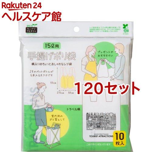 手提げポリ袋 15L用 トラベル柄(10枚入*120セット)