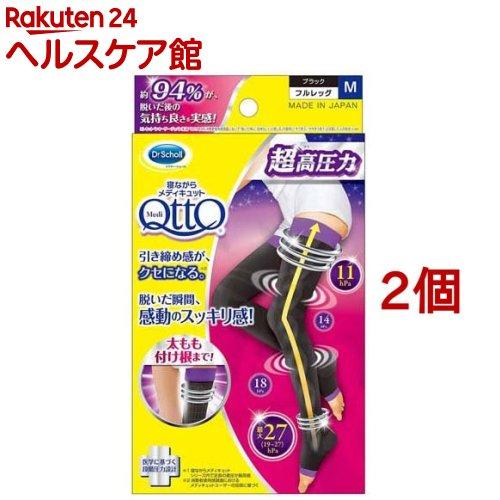 メディキュット QttO 寝ながら フルレッグ EX 高品質 2個セット 1足 購入 M 高圧力タイプ