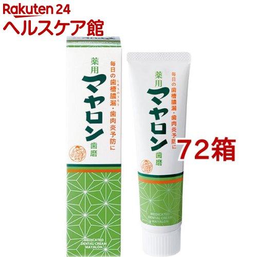 薬用マヤロン歯磨(120g*72箱セット)