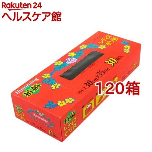 レディスポリ袋(30枚入*120箱セット)