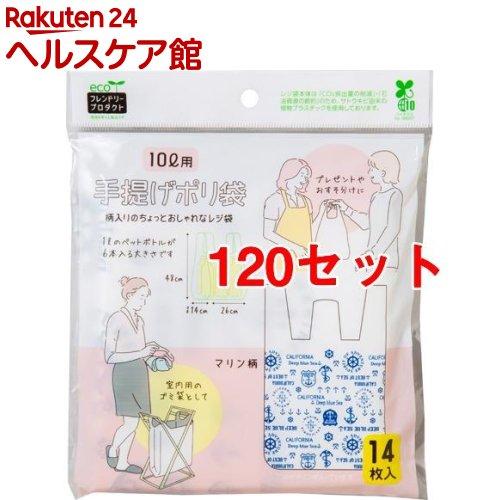 手提げポリ袋 10L用 マリン柄(14枚入*120セット)