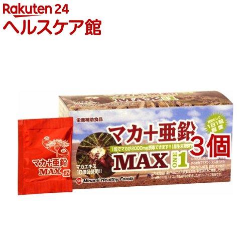 ミナミヘルシーフーズ マカ+亜鉛MAX1 訳あり アウトレット 3コセット 30袋 1粒 世界の人気ブランド 大幅にプライスダウン 310mg