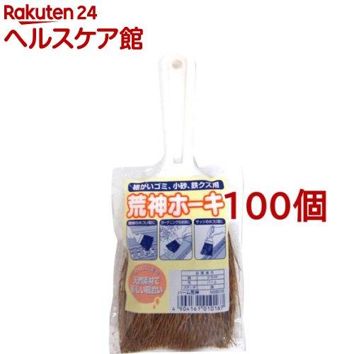 高砂 パーム荒神ホーキ(100個セット)【ザイーニ】