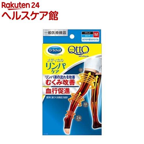 着圧 フットケア用品 メディキュット QttO リンパケア 弾性 セール商品 一般医療機器 1足 超安い ソックス M むくみケア ロング