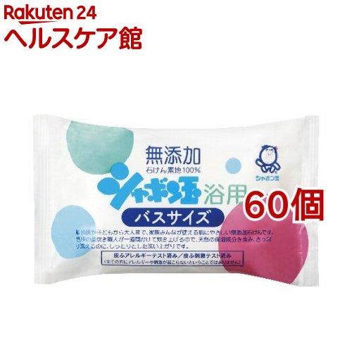 シャボン玉 浴用バスサイズ(155g*60個セット)【シャボン玉石けん】