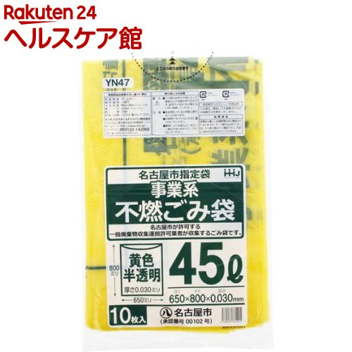 ゴミ袋 名古屋市指定袋(事業系 不燃) 黄色 半透明 45L YN47(10枚入*60コパック)