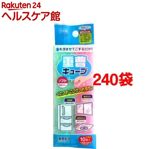 重曹キューブ ソフト(10個入*240袋セット)